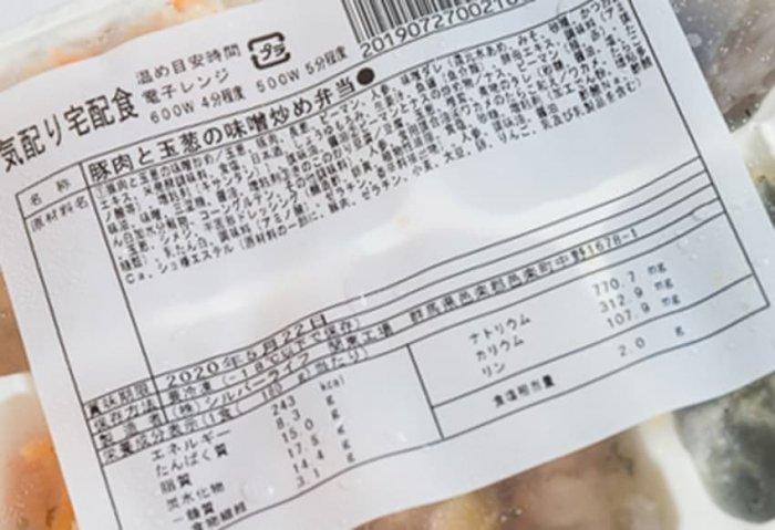 ウェルネスダイニング 豚肉と玉ねぎの味噌炒め3