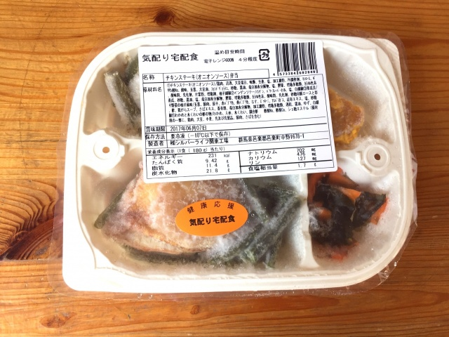 ウェルネスダイニング チキンステーキ(オニオンソース)2