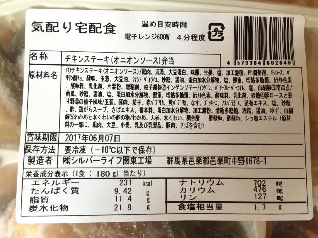 ウェルネスダイニング チキンステーキ(オニオンソース)3