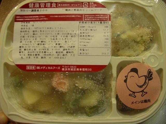 ウェルネスダイニング 鶏肉と野菜のクリームソース2
