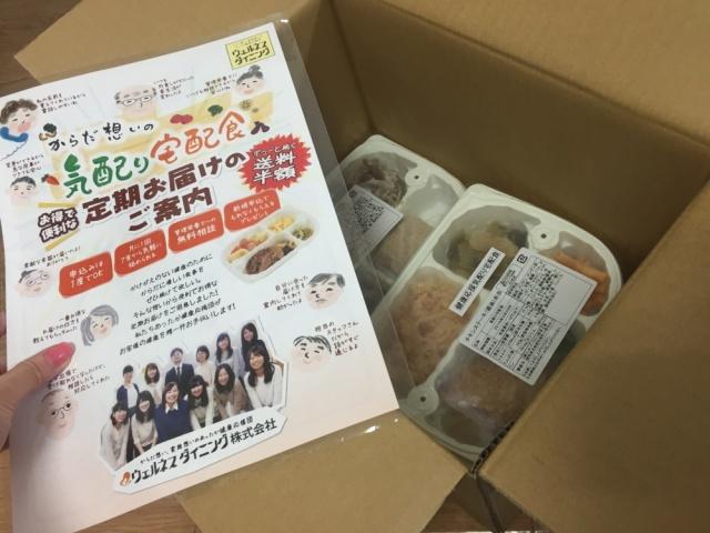 ウェルネスダイニング 鶏肉と野菜のクリームソース15