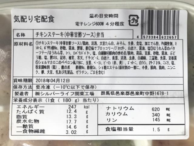 ウェルネスダイニング チキンステーキ弁当15