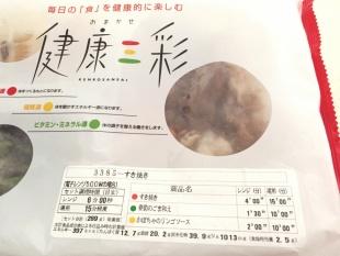 おまかせ健康三彩 すき焼きセット4