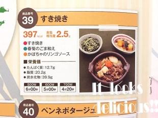 おまかせ健康三彩 すき焼きセット5