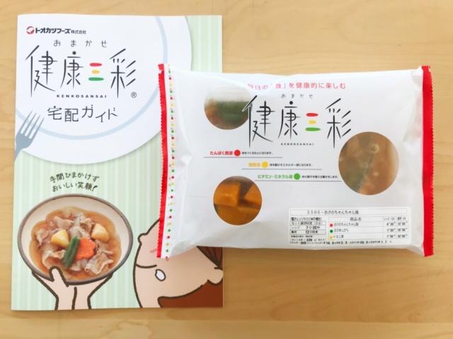 おまかせ健康三彩 鮭のチャンチャン焼き2
