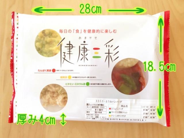 おまかせ健康三彩 注文7