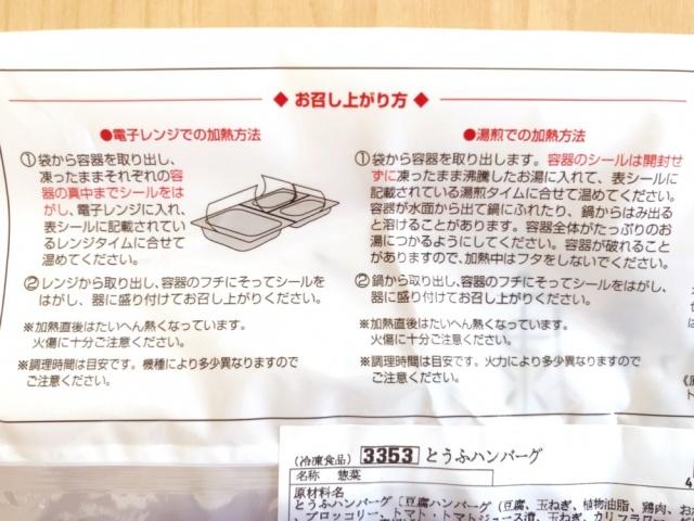 おまかせ健康三彩 注文10