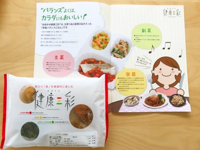 おまかせ健康三彩 お楽しみランチ3