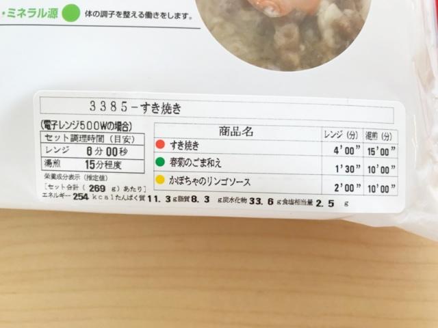 おまかせ健康三彩 お楽しみランチ5