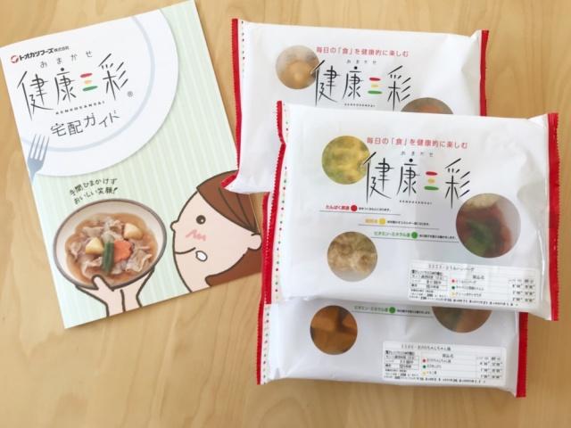 おまかせ健康三彩 お楽しみランチ21