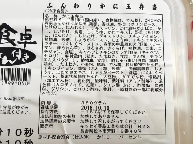 ニチレイフーズ たんぱく質制限食4