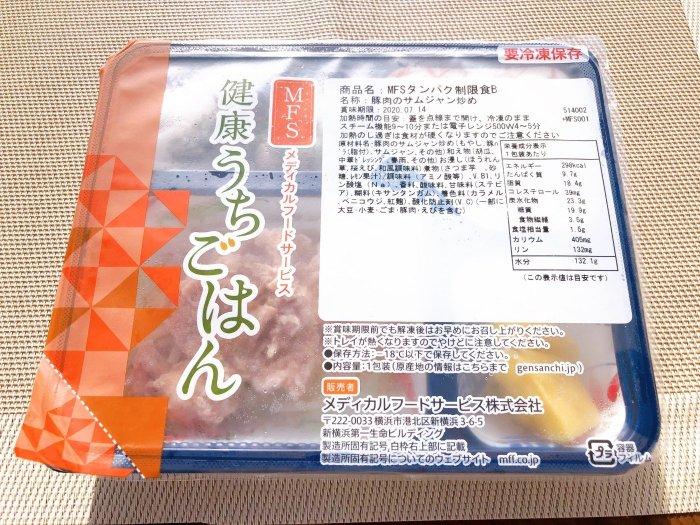 メディカルフードサービス 豚肉のサムジャン炒め1