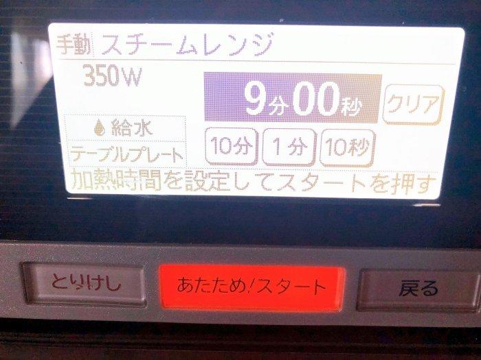 メディカルフードサービス 豚肉のサムジャン炒め3