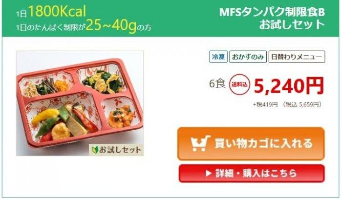 メディカルフードサービス 柚子香るさばの塩焼き2