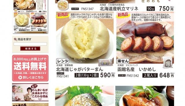 わんまいる たっぷり野菜の洋風煮(ポトフ)10