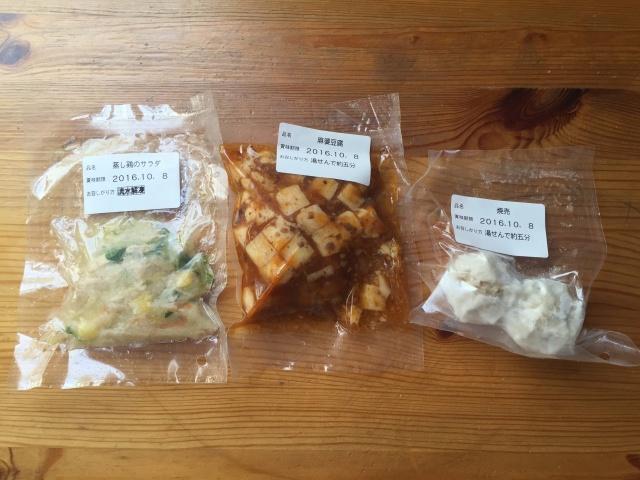 わんまいる 麻婆豆腐と焼売4