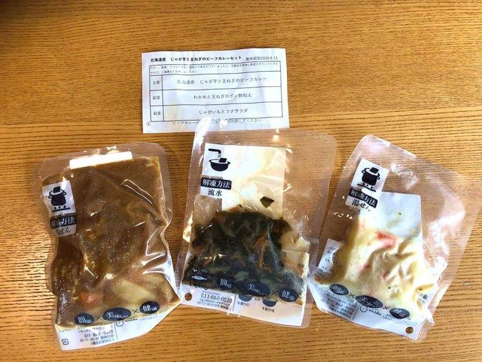 わんまいる 北海道産じゃが芋と玉ねぎのビーフカレー1