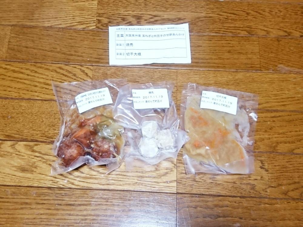 わんまいる 玉ねぎと肉団子の甘酢あんかけ3