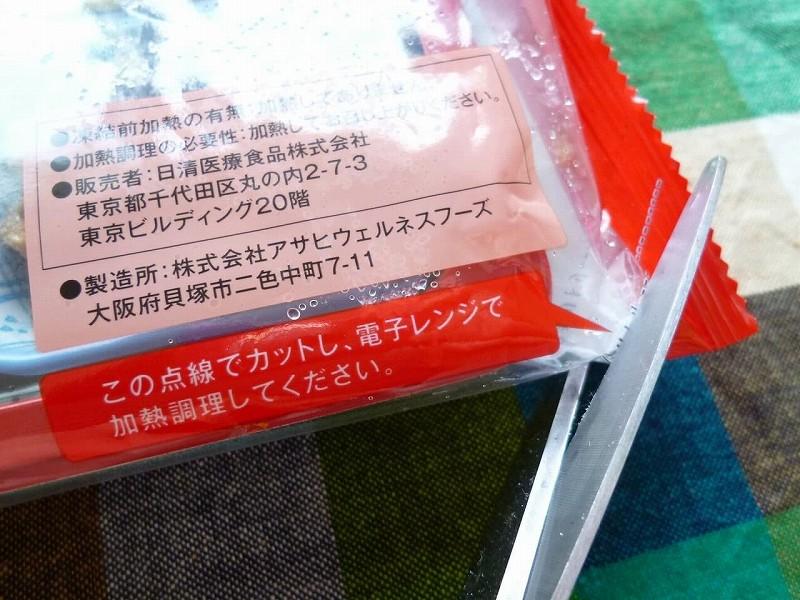 食宅便 鯖(サバ)の塩麹焼き5