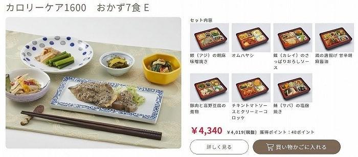 食宅便 豚肉と高野豆腐の煮物1