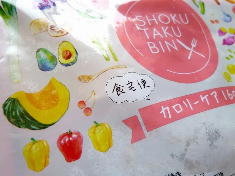 食宅便 鰺(あじ)の胡麻味噌焼き3