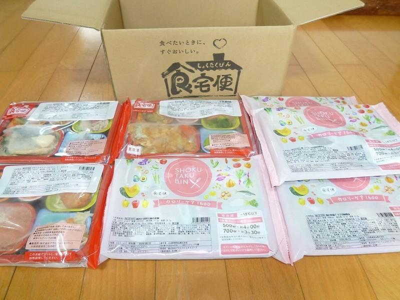 食宅便 鰺(あじ)の胡麻味噌焼き29