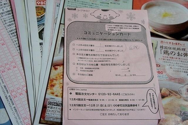 コープ ミックスベジタブル 離乳食13