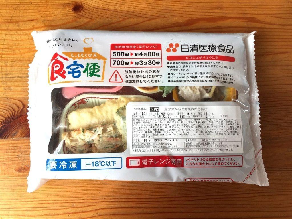 腎臓病 食事宅配 ランキング5