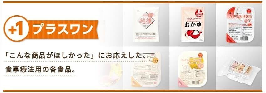メディカルフードサービス 食事宅配4