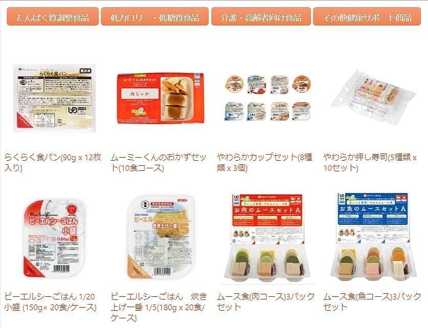 メディカルフードサービス 食事宅配12