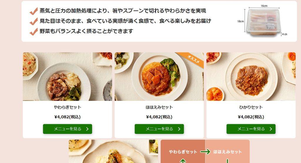 スギサポdeli 食事宅配7